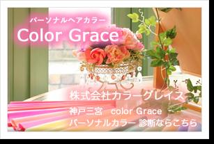 パーソナルヘアカラー Color Grace